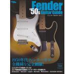 フェンダー'50sギターガイド 三栄書房