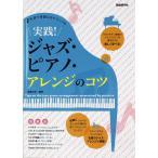 楽譜 実践 ジャズ ピアノ アレンジのコツ 名曲で華麗なるサウンドを