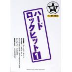 バンドスコア HIT5シリーズ Vol.04 ハードロックヒット1 リハ用ガイド譜付 ヤマハミュージックメディア