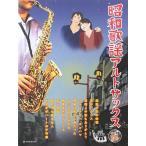 昭和歌謡アルトサックス ピアノ伴奏譜&ピアノ伴奏CD付 全音楽譜出版社