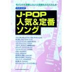 バンドスコア J-POP人気&定番ソング シンコーミュージック