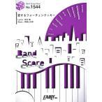 BP1544 恋するフォーチュンクッキー AKB48 バンドピース フェアリー