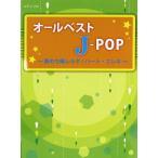 オールベスト J-POP 雨のち晴レルヤ ハート・エレキ ミュージックランド