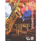 演歌テナーサックス ピアノ伴奏譜&ピアノ伴奏CD付 全音楽譜出版社