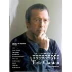 ピアノソロ&弾き語りセレクション エリック・クラプトン 輸入版 シンコーミュージック