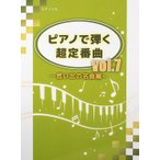 Yahoo!chuya-online.com Yahoo!店ピアノで弾く 超定番曲 Vol.7 思い出の名曲編 ミュージックランド