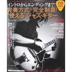 完奏方式で完全制覇! 使えるジャズ・ギター CD2枚付 リットーミュージック