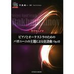 ラフマニノフ ピアノとオーケストラのためのパガニーニの主題による狂詩曲 OP.43 共同音楽出版社