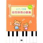 ピアノ伴奏 幼児保育の歌集 オンキョウパブリッシュ