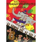 こどものジャズ・ピアノ連弾コンサート ドレミ楽譜出版社