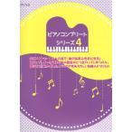 ピアノ コンプリートシリーズ 4 AKB48シングル 鈴懸の