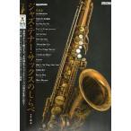 ジャズ・テナー・サックスのしらべ 2CD付 リットーミュージック