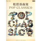 ユーミンの最新アルバムPOP CLASSICOのマッチングピアノ楽譜集