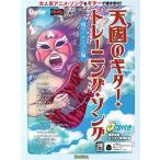 天國のギター・トレーニング・ソング 翔べ! アニソン編 CD付 リットーミュージック