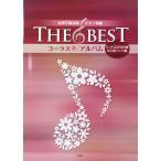 THE BEST コーラス・アルバム とっておきの名曲&定番ソング編 5訂版 ケイエムピー