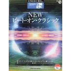 STAGEA・EL ポピュラー・シリーズ 5〜3級 Vol.78 NEWビート・オン・クラシック ヤマハミュージックメディア