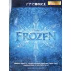 ピアノ・ボーカル・セレクション アナと雪の女王 ヤマハミュージックメディア