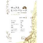 サックスヒットパレード 煌めく昭和歌謡曲 for アルトサックス ギター伴奏CD付き アルソ出版