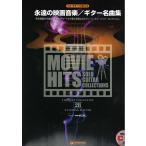 ソロギターで奏でる 永遠の映画音楽 ギター名曲集 模範演奏CD付 ドリームミュージックファクトリー
