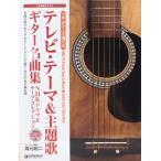 ソロ・ギターで奏でる テレビ・テーマ&主題歌 ギター名曲集 NHKドラマ&テーマ・コレクション 模範演奏CD付 ドリームミュージックファクトリー