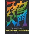 スカパラ入門 25 Years of TOKYO SKA CD付 リットーミュージック