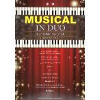 ピアノ連弾 中上級 ミュージカル・イン・デュオ ヤマハミュージックメディア