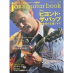 jazz guitar book Vol.36 シンコーミュージック