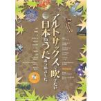 アルト・サックスで吹きたい日本のうたあつめました。 カラオケCD付 シンコーミュージック
