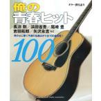 ギター弾き語り 俺の青春ヒット100 ヤマハミュージックメディア