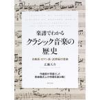 楽譜でわかる クラシック音楽の歴史 音楽之友社