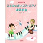楽しいバイエル併用 こどものポップス・ピアノ連弾曲集 ドレミ楽譜出版社