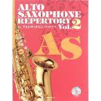 新版 アルトサックス・レパートリー VOL.2 カラオケCD付 全音楽譜出版社
