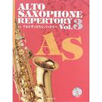 新版 アルトサックス・レパートリー VOL.3 カラオケCD付 全音楽譜出版社