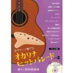 オカリナヒットパレード 煌めく昭和歌謡曲 VOL.2 豪華!生ギター伴奏CD付き アルソ出版