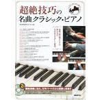 超絶技巧の名曲クラシック・ピアノ CD付 自由現代社