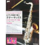 ピアノ伴奏で吹くテナー・サックス ジャズ・スタンダード編 CD2枚付 リットーミュージック