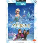 STAGEA・EL ディズニー アンサンブル Vol.1 初級 中上級 アナと雪の女王 ヤマハミュージックメディア