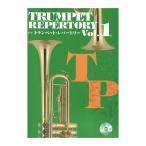 新版トランペット レパートリー Vol.1 カラオケCD付 全音楽譜出版社