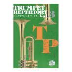 新版トランペット レパートリー Vol.3 カラオケCD付 全音楽譜出版社