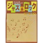 たのしいピアノ曲集 こどもだってジャズ&ロック ドレミ楽譜出版社