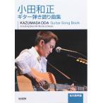 小田和正 ギター弾き語り曲集 永久保存版 ドレミ楽譜出版社