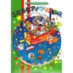 小さな手と発表会のための「こどもピアノクリスマス」 鈴木豊乃 カワイ出版