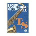 新版テナーサックス レパートリー Vol.1 カラオケCD付 全音楽譜出版社