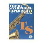 新版テナーサックス レパートリー Vol.2 カラオケCD付 全音楽譜出版社