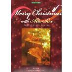 アルトサックスでメリー・クリスマス CD・パート譜付 ドレミ楽譜出版社