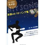 ギター伴奏でキメる!永遠のヒットソング集 古川忠義・編(CD2枚、タブ譜付) 現代ギター社