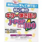 初心者のギター弾き語り J-POP定番100 ヤマハミュージックメディア