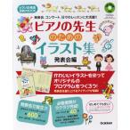 ピアノの先生のためのイラスト集 発表会編 CD-ROM付き 学習研究社