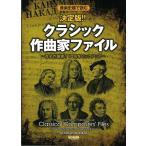 決定版 クラシック作曲家ファイル ドレミ楽譜出版社