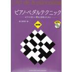ピアノ・ペダルテクニック DVD付 ヤマハミュージックメディア